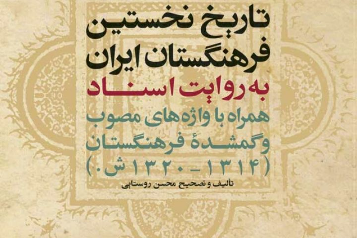نگاهی به کتاب «تاریخ نخستین فرهنگستان ایران» در کیمیای کلمات