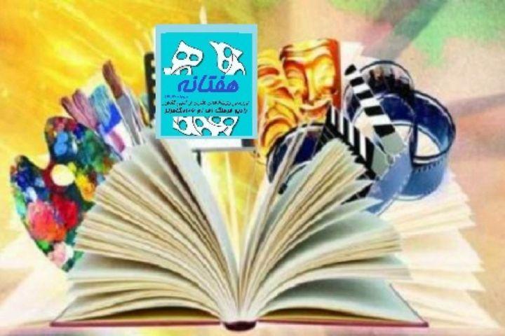 سیزدهمین جشن بزرگ منتقدان و نویسندگان سینمایی در «هفتانه»