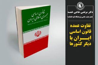 تفاوت عمده قانون اساسی ایران با دیگر کشورها
