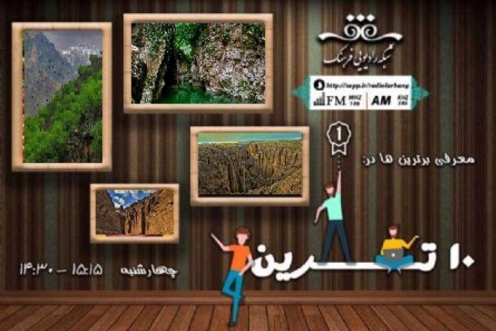 معرفی زیباترین دره های ایران  در ده ترین رادیو فرهنگ