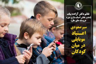سیرصعودی اعـتیاد  موبایلی  در میان کودکان