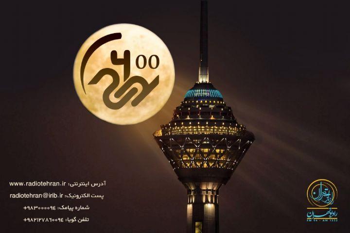 گلچین بهترین های رادیو تهران