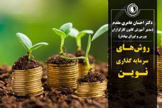 روشهای سرمایه گذاری نوین