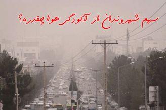 نظرتون درباره آلودگی هوا چیه؟