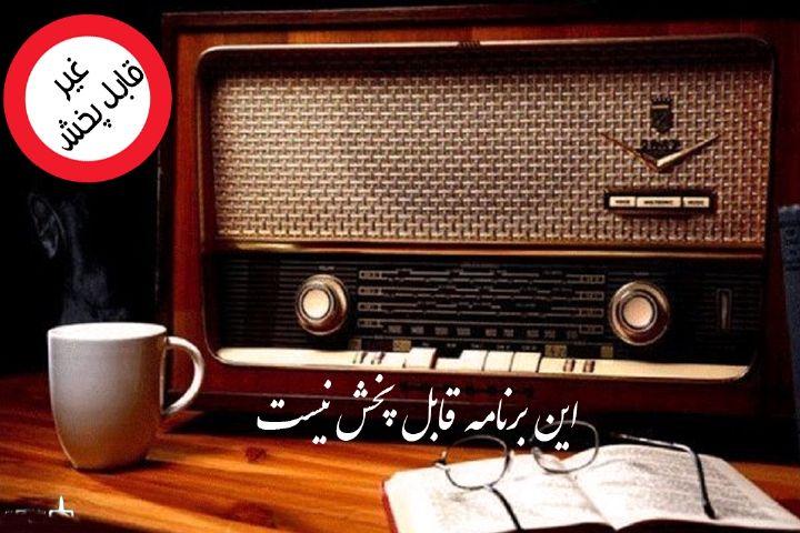 «این برنامه قابل پخش نیست» از رادیو تهران پخش می شود