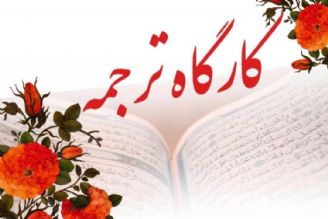 کارگاه ترجمه1/ آیه 3 سوره ملک