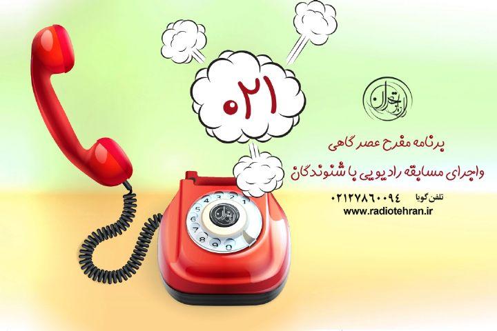 رقابت شهروندان تهرانی در مسابقه«021»