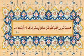 کارگاه ترجمه3/ آیه 8 سوره ملک