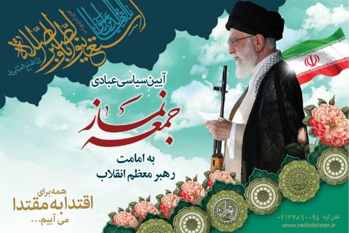بعد از 8 سال نماز جمعه این هفته تهران به امامت رهبر انقلاب اقامه میشود