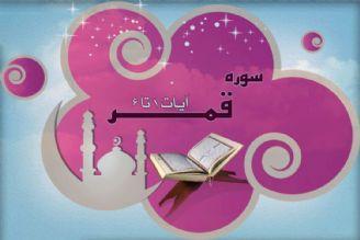 مهدویت در آیات قرآن