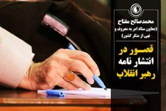 قصور در انتشار نامه رهبر انقلاب