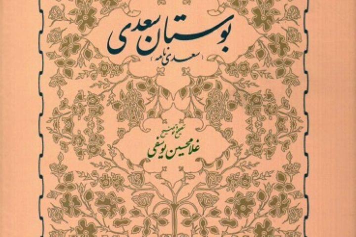 تاملی بر «تصحیح غلامحسین یوسفی بر بوستان سعدی» در کیمیای کلمات رادیو فرهنگ