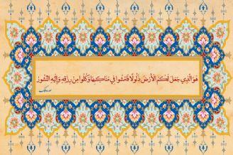 کارگاه ترجمه 5/ آیه 15 سوره ملک