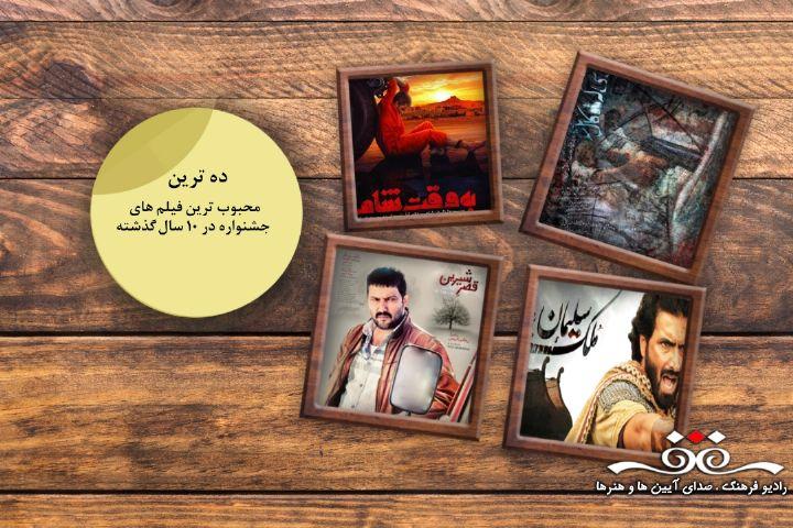 ده فیلم برگزیده از «بهترین فیلم»های تاریخ جشنواره فیلم فجر در ده ترین