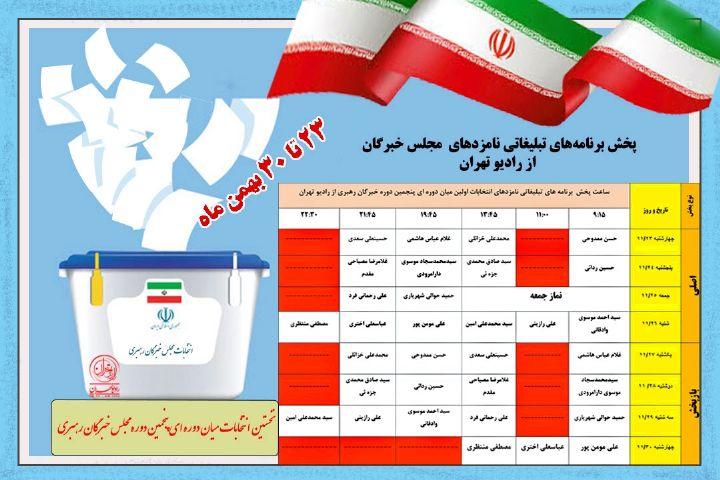پخش از رادیو تهران: تبلیغات 16 نامزد انتخابات مجلس خبرگان رهبری