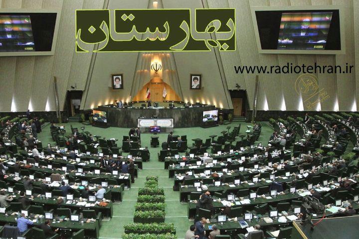 انتخابات «بهارستان» از رادیو تهران