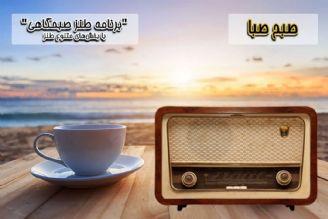 """روزی كه با """"صبح صبا"""" شروع میشه، تا آخر پر از شادیه!"""