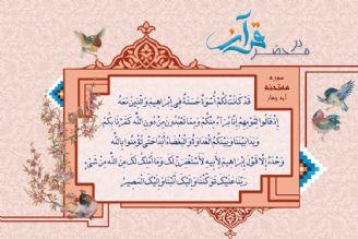 ترجمه و تفسیر سوره ممتحنه/ ادامه آیه 4