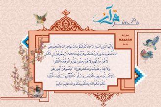 ترجمه و تفسیر سوره ممتحنه/ آیه 10