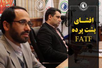 افشای پشت پرده FATF