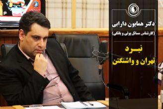 نبرد تهران و واشنگتن