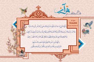 ترجمه و تفسیر سوره ممتحنه/ آیه 12 و 13