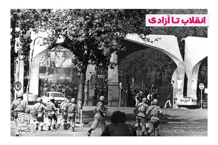 «انقلاب تا آزادی» برنامه منتخب سیاسی رادیو تهران