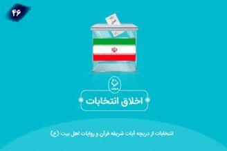 اخلاق انتخاباتی 46