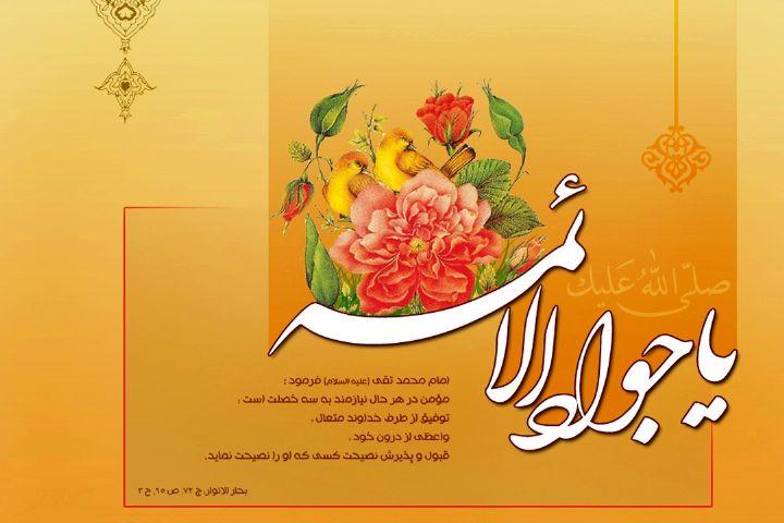 جشن ولادت امام جوادالائمه در مسابقه«021»