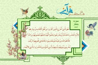 ترجمه و تفسیر سوره حشر/ آیه 2