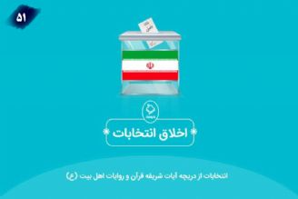 اخلاق انتخاباتی 51