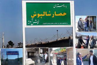 سفر به روستای حصار شالپوش