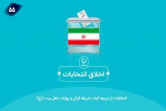 اخلاق انتخاباتی 55