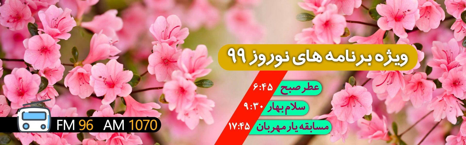 ویژه برنامه های نوروز 99