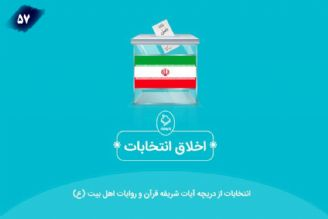 اخلاق انتخاباتی 57
