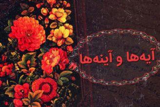 تاثیر آیات قرآن بر مثنوی معنوی