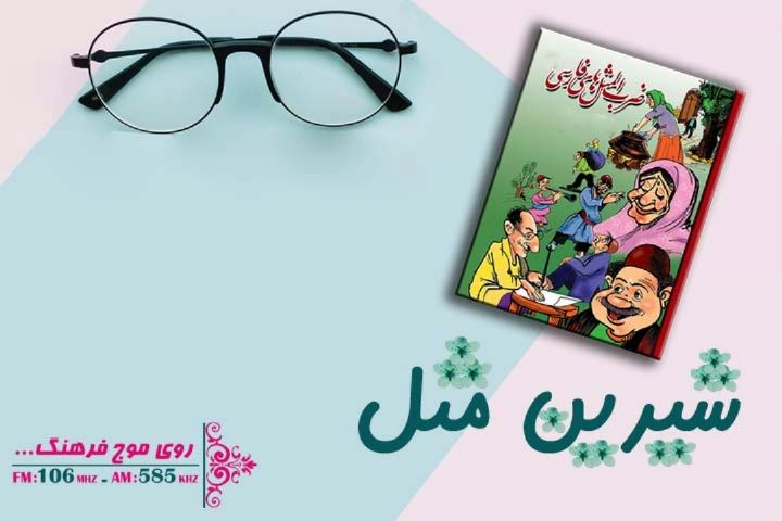 ضرب المثل های شیرین فارسی و بررسی ریشه آن در رادیو فرهنگ
