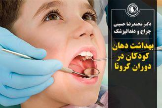 بهداشت دهان کودکان در دوران کرونا