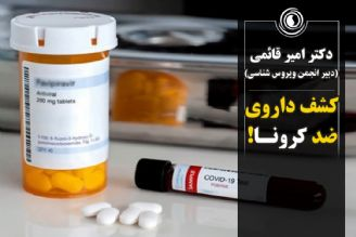 کشف داروی ضد کرونـا!