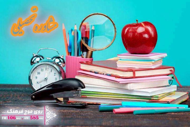 راه های افزایش تمرکز در درس خواندن با « مشاوره تحصیلی »رادیو فرهنگ
