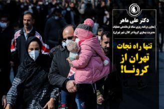 تنها راه نجات تهران از کرونا!