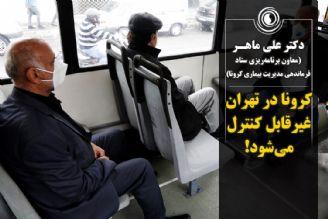 کرونا در تهران غیرقایل کنترل میشود!