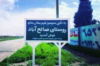 سفر به روستای صالح آباد