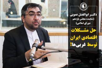 حل مشکلات اقتصادی ایران توسط غربیها!