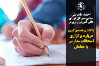 واگذاری تصمیم گیری درباره برگزاری امتحانات مدارس به معلمان