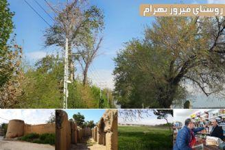 سفر به روستای فیروز بهرام