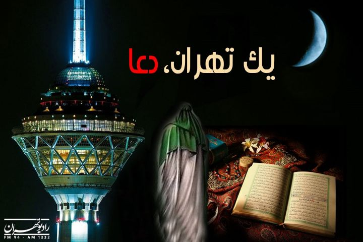 یك تهران دعا، در ایام ماه مبارك رمضان از رادیو تهران پخش می شود