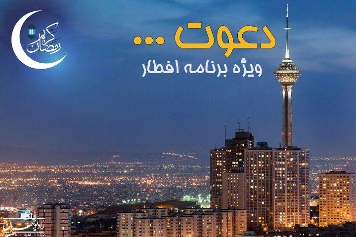 ویژه برنامه دعوت در لحظات معنوی افطار مهمان خانه های شماست