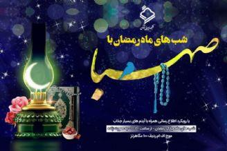 """شبهای ماه مبارک رمضان با """"صهبا"""""""