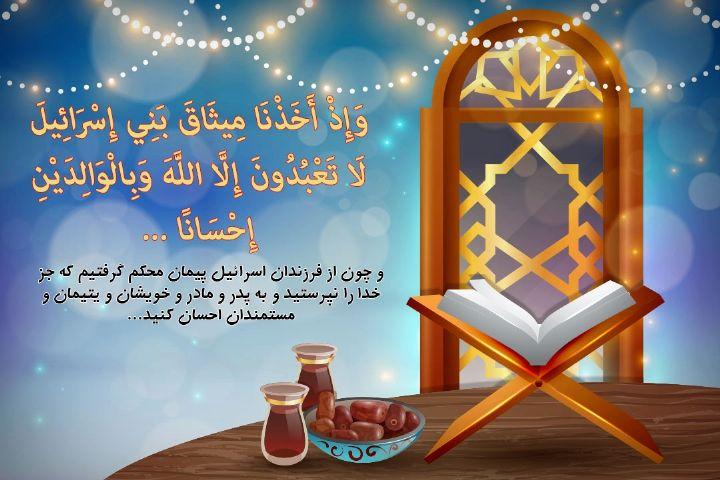 تفسیر آیات قرآنی در سحرهای ماه رمضان